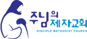 주님의 제자교회 로고