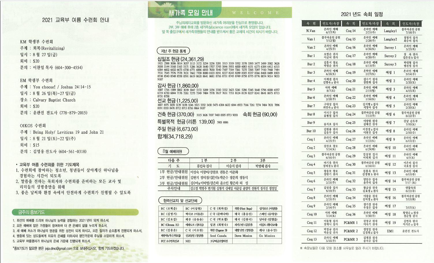 mb-file.php?path=2021%2F08%2F06%2FF2583_Capture-1.JPG